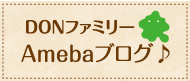 DONファミリーAmebaブログ♪
