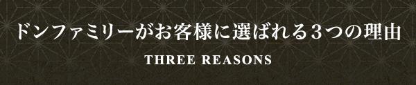 ドンファミリーがお客様に選ばれる3つの理由